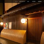 飲食店ホームページ用テンプレートデザイン「SP203」